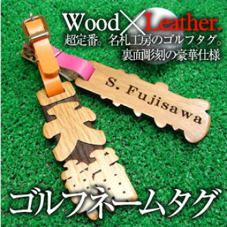 """Finally reached 1万 units, put the golf name plate name tag name tag engraved names! """"The original"""" Super stand out! Golf wooden name tag? s backside sculpture type Caddy back suitcase carry bag giveaway birthday retirement celebration 60th birthday celeb"""