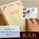 メモリアル ボックス カプセル アルバム 赤ちゃん
