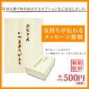 【桐箱彫刻オプション500円】※オプションのみでは注文いただけません。対象の箸、扇子などと同梱にてご注文ください。 父の日