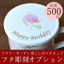 フラワーガーデン茶こしマグカップ【フタ彫刻オプション】 ※マグカップはつきません 母の日