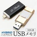 名入れ USBメモリ USB 32GB ≪ハイブリッドUSBメモリ≫ 名前入り プレゼント 就職祝い 卒業祝い 進学祝い 進級祝い 送…