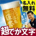 ビール グラス 名入れ プレゼント 父の日ギフト 父の日 ≪どデカネームビアジョッキ≫ ランキング 人気 ギフト ジョッキ ビールジョッ…