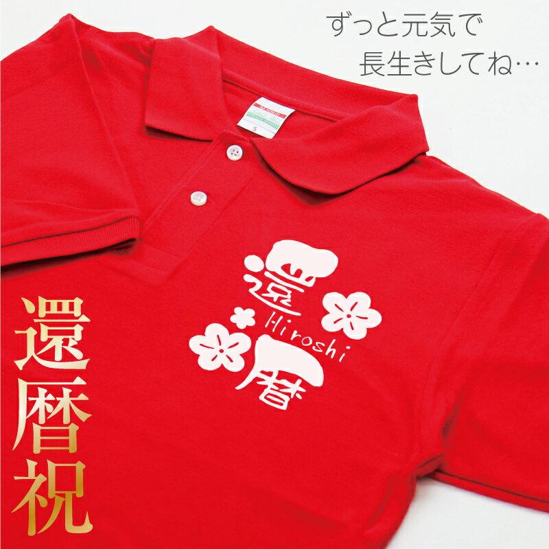 還暦 プレゼント ポロシャツ メンズ レディース 名入れ ≪還暦ポロシャツ≫ 還暦祝い 定年 退職 父 Tシャツ 誕生日プレゼント 男性 女性 半袖 かわいい おしゃれ 赤 60歳 60代