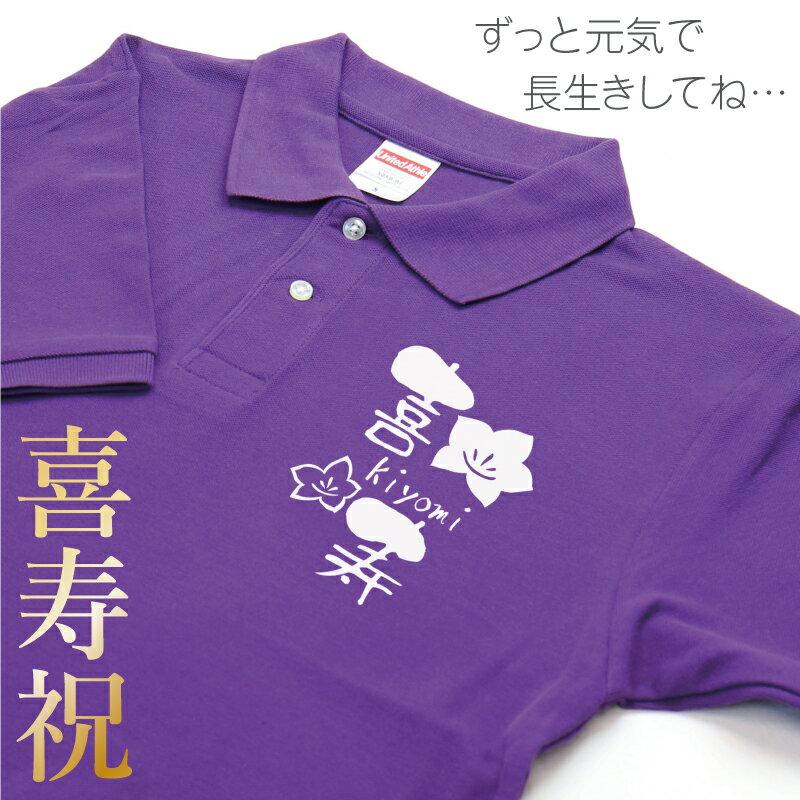 喜寿 プレゼント ポロシャツ メンズ レディース 名入れ ≪喜寿ポロシャツ≫ 喜寿祝い 定年 退職 父 Tシャツ 誕生日プレゼント 男性 女性 半袖 かわいい おしゃれ 紫 77歳 70代