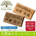 名札 ネームプレート 木 木製 name plate 【天然木のネームプレート/3個から注文可/ロゴ入れ可】 クリップ 安全ピン 2…