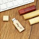 名入れ USBメモリ USB ≪木製USBメモリ・poketaポケタ≫ 名前入り プレゼント 就職祝い 卒業祝い 進学祝い 進級祝い …