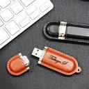 名入れ USBメモリ USB 名前入り ≪レザーUSBメモリ・Retoraレトラ≫ プレゼント ギフト 就職祝い 卒業祝い 進学祝い …