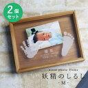 手形 足形 手型 足型 赤ちゃん フォトフレーム 名入れ ≪wood photo frame 妖精のしるし/Mサイズ2個セット≫ 内祝い …