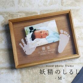 手形 足形 赤ちゃん フォトフレーム 名入れ ≪wood photo frame 妖精のしるし/Mサイズ単品≫ 出産祝い プレゼント ベビー 名前入り 名入り メモリアル 写真立て 写真たて 誕生日 木製 アクリル 誕生記念 ギフト 贈り物 赤ちゃん おしゃれ 女の子 男の子