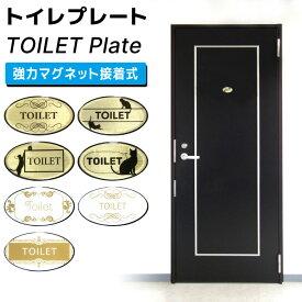 ミニ トイレプレート マグネット接着タイプ ドア サインプレート ドアプレート プレート おしゃれ 小さめ トイレ サインプレート ゴールド インテリアプレート 楕円形