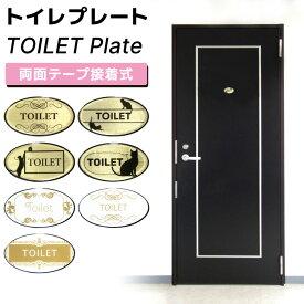 ミニ トイレプレート 両面テープ接着タイプ ドア サインプレート ドアプレート プレート おしゃれ 小さめ トイレ サインプレート ゴールド インテリアプレート 楕円形