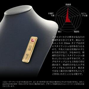 金属名札プレミアムプレステージ20mmゴールドネームプレート名札クリップ名札マグネット名札穴開かない名前バッジネームタグ名入れ1個から製作しますNBiJP