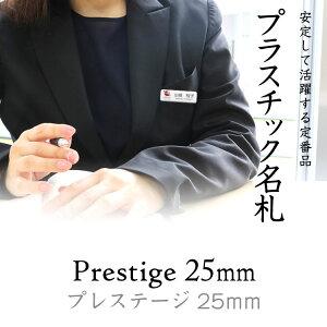 プレステージ名札25mm