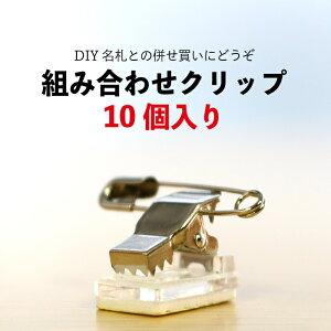 名札 クリップ 安全ピン 付き 組み合わせ クリップ 10個入り 10個セット NBiJP