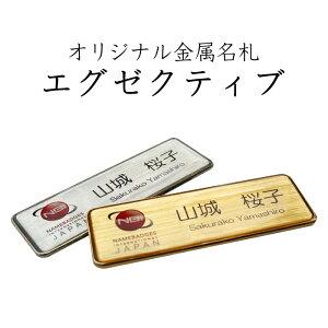 金属名札エグゼクティブ27mm