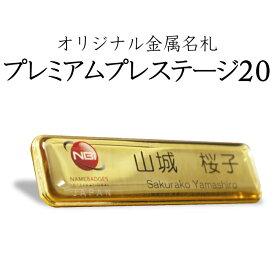 名札 ネームプレート 名札 穴が開かない マグネット 金属名札 ゴールド プレミアムプレステージ20mm 高級名札 デザイン オリジナル 名入れ ネーム プレート バッジ ネームタグ 名入れ 1個から製作します NBiJP