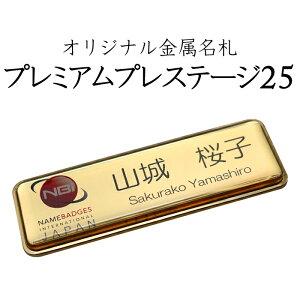 名札 ネームプレート 名札 穴が開かない マグネット 金属名札 ゴールド プレミアムプレステージ25mm 高級名札 デザイン オリジナル 名入れ ネーム プレート バッジ ネームタグ 名入れ 1個から