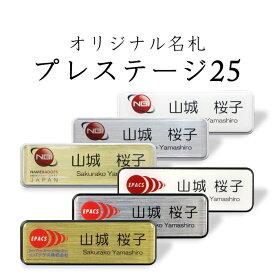 名札 クリップ ネームプレート 名札 穴が開かない マグネット ゴールド シルバー プレステージ25mm デザイン オリジナル 名入れ ネーム プレート バッジ ネームタグ 名入れ ネームバッジ 1個から製作します NBiJP