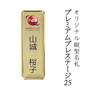 縦型プレミアムプレステージ名札25mm 金属名札 ゴールド 名札 ネームプレート 名札 クリップ 名札 マグネット 名札 穴 開かない 名前 バッジ ネームタグ 名入れ 1個から製作します