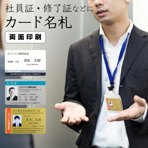 社員証修了証などにカード名札【両面印刷】社員証横型縦型オリジナル印刷名札名入れIDカードゴールドシルバープラスチック1個から製作しますNBiJP