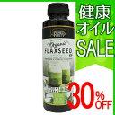 【SALE30%OFF】コールドプレスフラックスシードオイル230g(250ml)