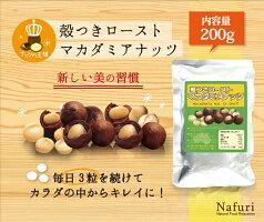 自然派健康食品なふりショップ楽天市場店殻つきマカダミアナッツ200g