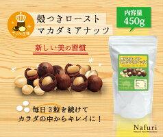 自然派健康食品なふりショップ楽天市場店殻つきマカダミアナッツ450g1袋の内容量