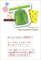 【手提げ箱入】殻つきマカダミアナッツ&クラッカーギフトセット