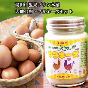 湯田中温泉プリン本舗大地の卵・マヨネーズセット