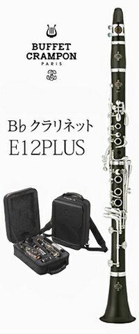 ビュッフェ・クランポン B♭クラリネット E12 PLUS バックパックケース
