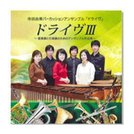 CD寺田由美パーカッションアンサンブル「ドライヴ」「ドライヴIII」