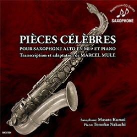 CD「アルト・サクソフォーンとピアノのためのクラシック名曲集 第1巻・第2巻」