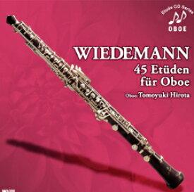 CD オーボエ 広田智之「ヴィーデマン:45の練習曲」