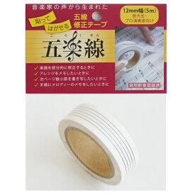 五線テープ五楽線(12mm)