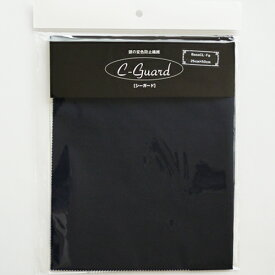 Cガード 銀製品変色防止繊維バスクラリネット・ファゴット用