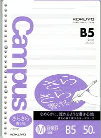 コクヨ キャンパス ルーズリーフ B5 音楽罫 ノ-837M