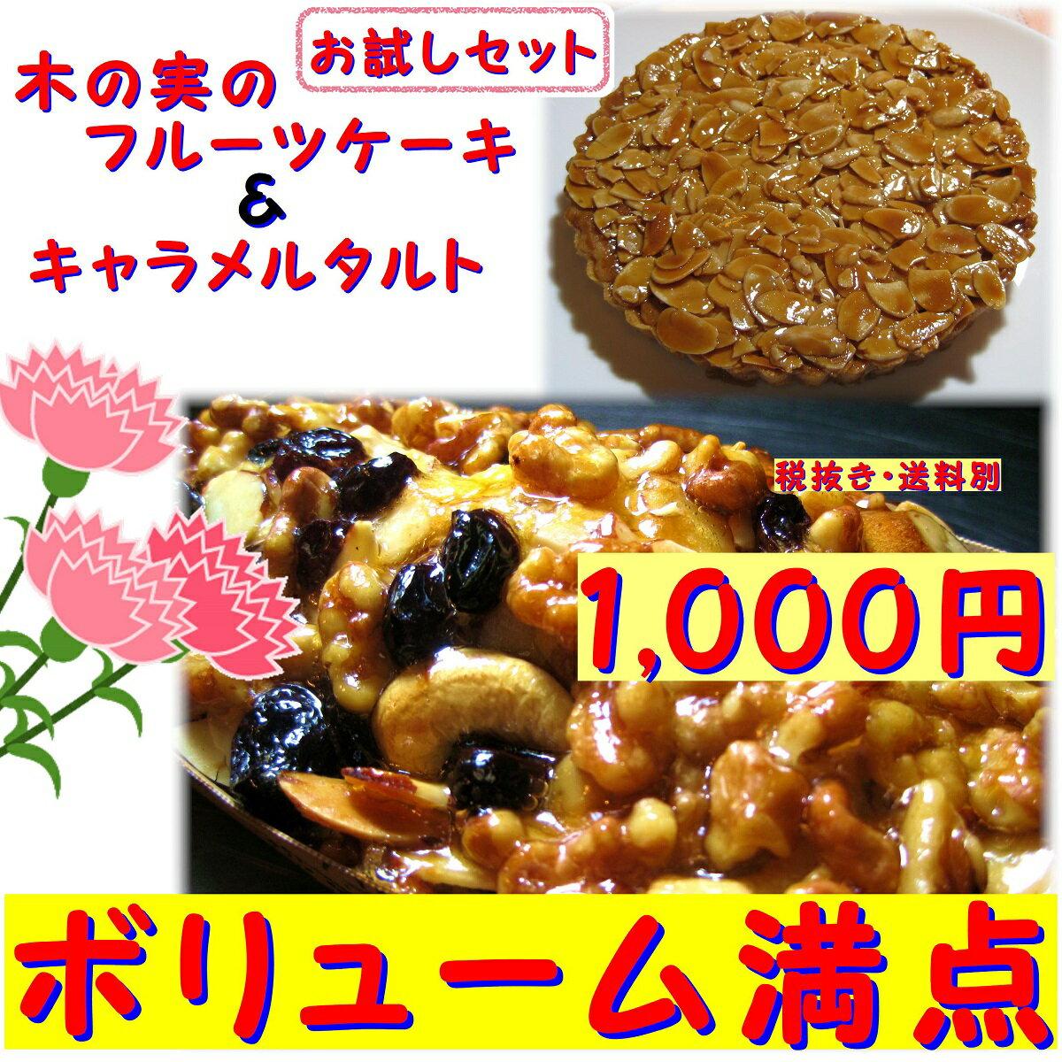 「木の実のフルーツケーキ」と「キャラメルタルト」のお試しセット【パウンドケーキ】母の日に