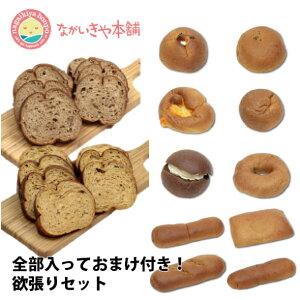 糖質制限パン【低糖質パンの欲張りセット 全種類1個ずつ+好きなパンおまけ2個付】低糖質糖質カット ダイエット ローカーボ オーツ麦ふすま 菊芋 食パン 詰め合わせ