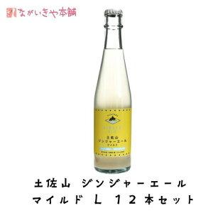 有機生姜使用 土佐山 ジンジャーエール マイルド L 300ml 12本セット 炭酸 飲料 ドリンク 日本製 しょうが ショウガ ユズ ゆず ハチミツ 蜂蜜 妊活 妊娠 健康 美容