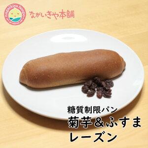 糖質制限 妊活パン 菊芋ふすまパン レーズン 1個 菊芋 ふすまパン 低糖質 糖質オフ  低カロリー ブランパン レーズンパン ロカボ 低GI 食物繊維 妊活