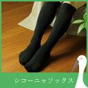 【シコーニャソックス 1足組】靴下 着圧 ソックス 日本製 遠赤外線 レディース メンズ 男性用 黒 ブラック ベージュ 着圧 温熱用品 温…