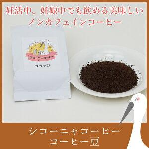 限定クーポンあり カフェインレス コーヒー シコーニャコーヒー カフェインレス コーヒー豆 400g アラビカ種 スペシャルティ 99.9%カット ノンカフェイン 妊活茶 水 ソフトドリンク コーヒー