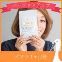 【イソラ 1ヶ月分】【あす楽】AglyMax(アグリマックス)サプリメント サプリ ミトコンドリア 大豆イソフラボン アグ…
