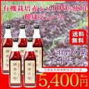 【須磨の紫 5本セット】【送料無料】 赤しそジュース 有機栽培赤シソ 赤シソ 赤しそ 100% 赤シソ 手作りジュース