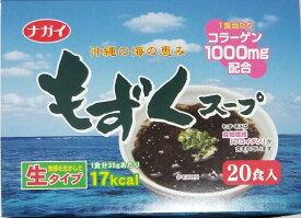 シリーズ累計3700万食!!生タイプの沖縄県産もずくスープ20食コラーゲン配合!!1食当たりなんと17kcalで約78円【ナガイ】【健康】【低カロリー】【コラーゲン】
