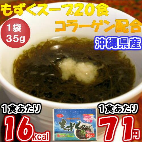 シリーズ累計3700万食!!生タイプの沖縄県産もずくスープ20食コラーゲン配合!!1食当たりなんと16kcalで71円【ナガイ】【健康】【低カロリー】【コラーゲン】