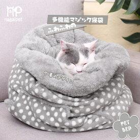 【予約販売・12/16以降発送】PAWZ Road 猫 犬 ペットベッド 寝袋 猫寝袋 ドーム型ベッド ペットハウス ウサギ 遊び道具 暖かい 柔らかい ふわふわ ふかふか ソフト 洗える 冬用 ふんわり 寒さ対策