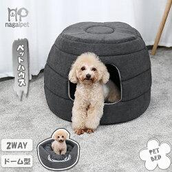 【送料無料】猫犬ペット用ペットハウスペットベッドドーム型小型犬中型犬多用2WAYハチの巣形クッション付きおしゃれグレー