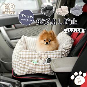 ドライブベッド ペット用 犬用 ペットベッド ペットクッション ペットシート ドライブボックス 中小型犬 通気 洗濯便利 車用 助手席用 後部座席対応 ドライブ用 飛び出し防止 お部屋用 兼用