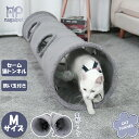 キャットトンネル 猫トンネル ペットのおもちゃ セームかわプレイトンネル おもちゃ付き キャットおもちゃ 折り…